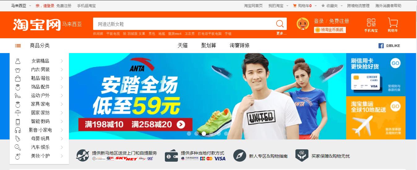 beli-dari-laman-web-taobao